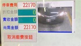 停車費,繳費,拖吊場,收費(爆怨公社)