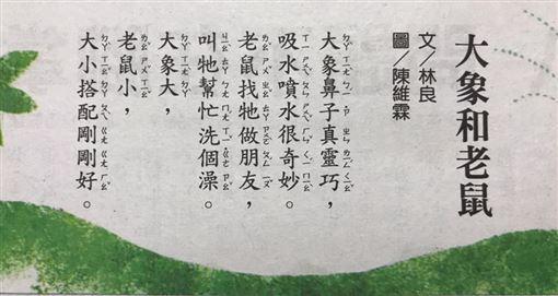林良 小太陽 翻攝自臉書 看圖說話 國語日報