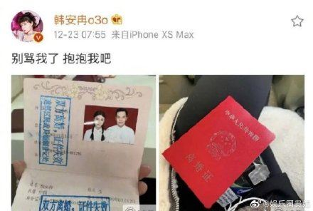 網紅,韓安冉,離婚,小豬,直播,中國,大陸 圖/微博