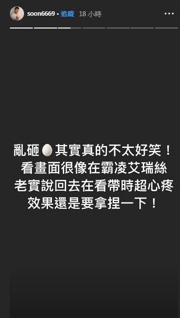 孫生(翻攝自IG)