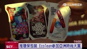 (業配)推環保包裝! 瑞典品牌參加亞洲時尚大賞