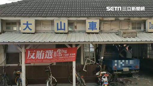 大山火車站車禍