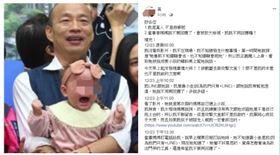 ▲韓國瑜抱女嬰、黃小姐發文(組合圖,翻攝臉書)
