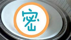 電鍋,握壽司,壽司,生魚片,蝦卵(爆怨公社)