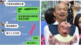 ▲女嬰媽媽與網友對話、韓國瑜抱女嬰(組合圖,當事人提供、資料畫面)