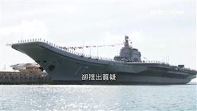 國防院:中2030年擁4航母 可從南攻台灣