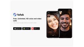 紐約時報21日報導,通訊應用程式ToTok能讓阿聯政府針對在手機中安裝程式的用戶對話、活動和其他細節進行追蹤。(圖取自ToTok官方網頁totok.ai)