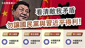 台灣基進,時代力量,民眾黨 圖/翻攝自台灣基進臉書