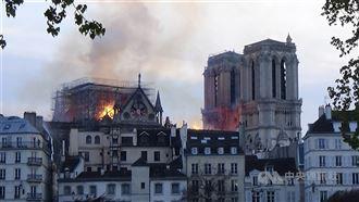 中央社國際10大新聞 巴黎大火居首