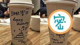 星巴克慶祝生日(圖/翻攝自爆怨公社