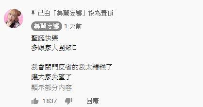 美麗妄娜/YouTube
