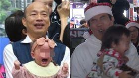 韓國瑜,馬英九,抱小孩(組合圖/資料照)