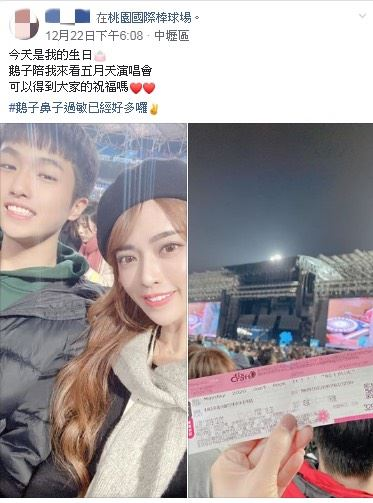 辣媽看五月天(翻攝自臉書)