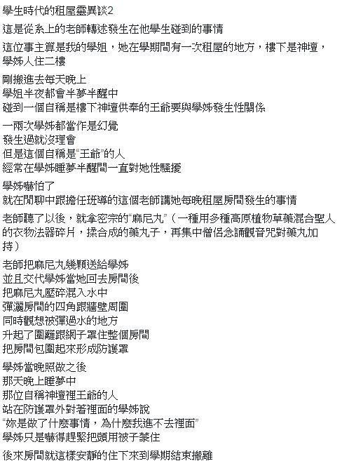 台灣奇談,神壇,女大生,租屋,王爺(圖/翻攝自靈異公社)