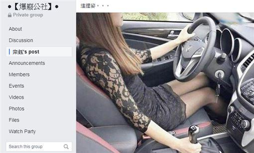 辣妹,駕駛座,排檔,搖桿,爆廢公社 圖/翻攝自臉書爆廢公社