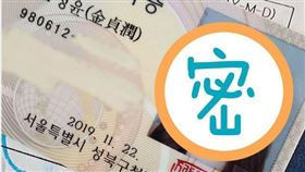 韓國正妹證件照(圖/翻攝自jung.y00n IG)