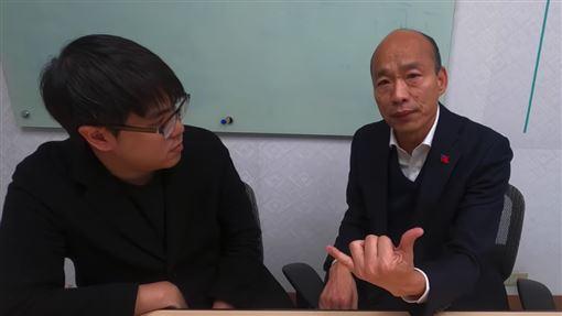 韓國瑜,志祺七七,https://www.youtube.com/watch?v=Ldn5luZJ_Eg&feature=youtu.be
