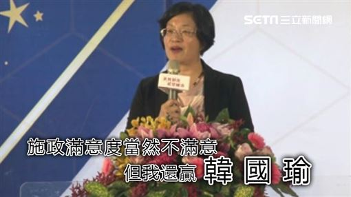 王惠美,我還贏韓國瑜
