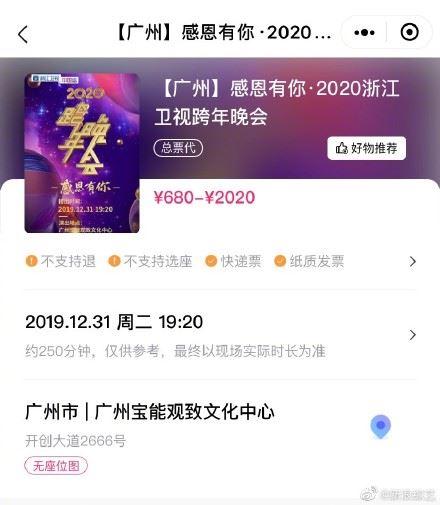 高以翔,浙江衛視跨年/翻攝自微博