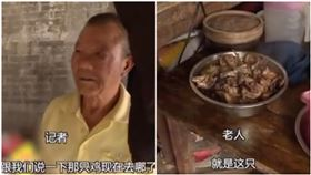 中國大陸廣東,老翁為了救墜井的雞,一起困住,得救後隔日竟然把雞給吃了。(圖/翻攝自秒拍)
