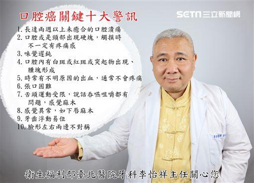 衛生福利部,台北醫院,牙科,李怡祥