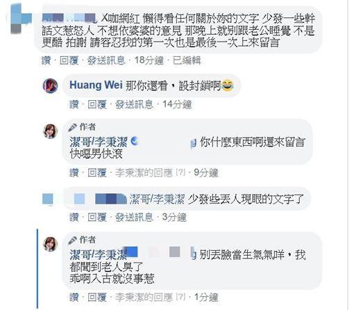 潔哥(翻攝自臉書)