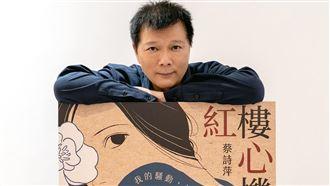 蔡詩萍寫紅樓對應職場 誰最有心機?