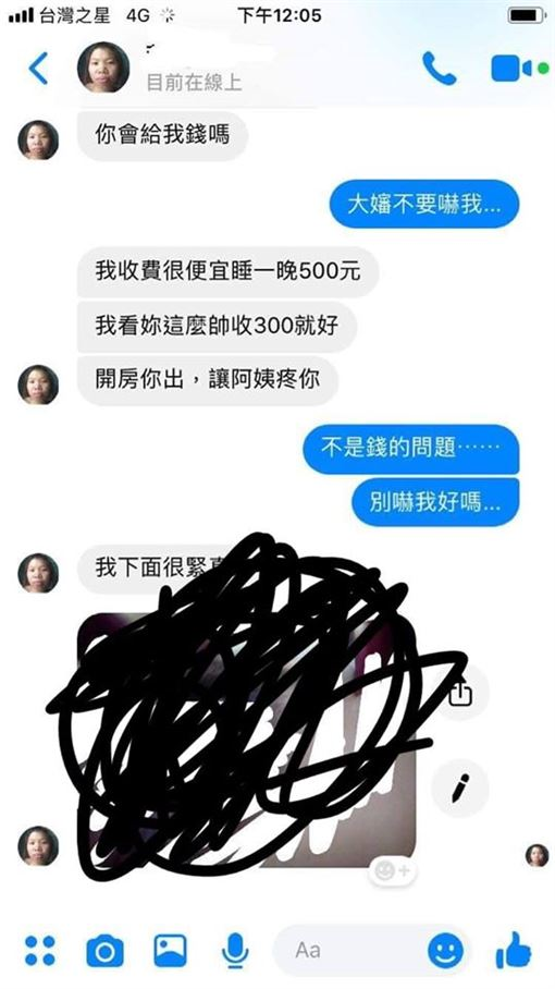 ▲一名男網友收到邀約私訊。(圖/翻攝自爆廢公社)