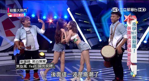 (圖/綜藝大熱門)