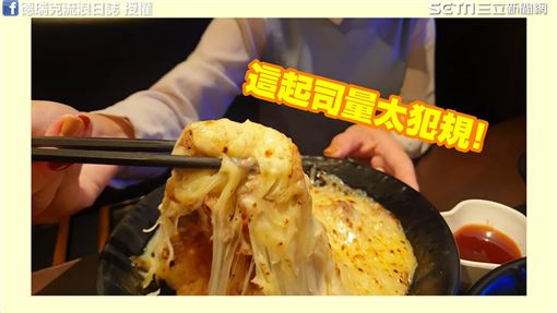 整碗佈滿起司的丼飯。(圖/德瑞克流浪日誌臉書授權)