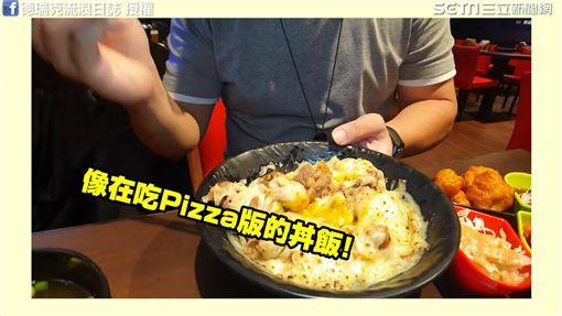 被形容是「披薩版丼飯」。(圖/德瑞克流浪日誌臉書授權)