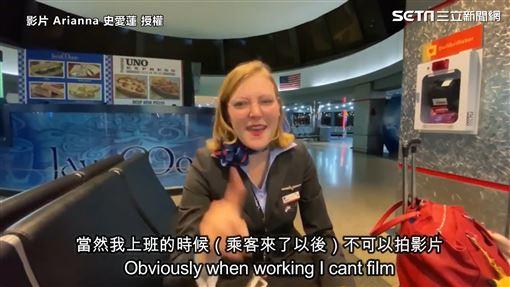 ▲▼來自美國的空服員史愛蓮,發布了一支工作Vlog,她要帶觀眾一探空姐神秘面紗下的真實生活。(圖/Arianna 史愛蓮 授權)