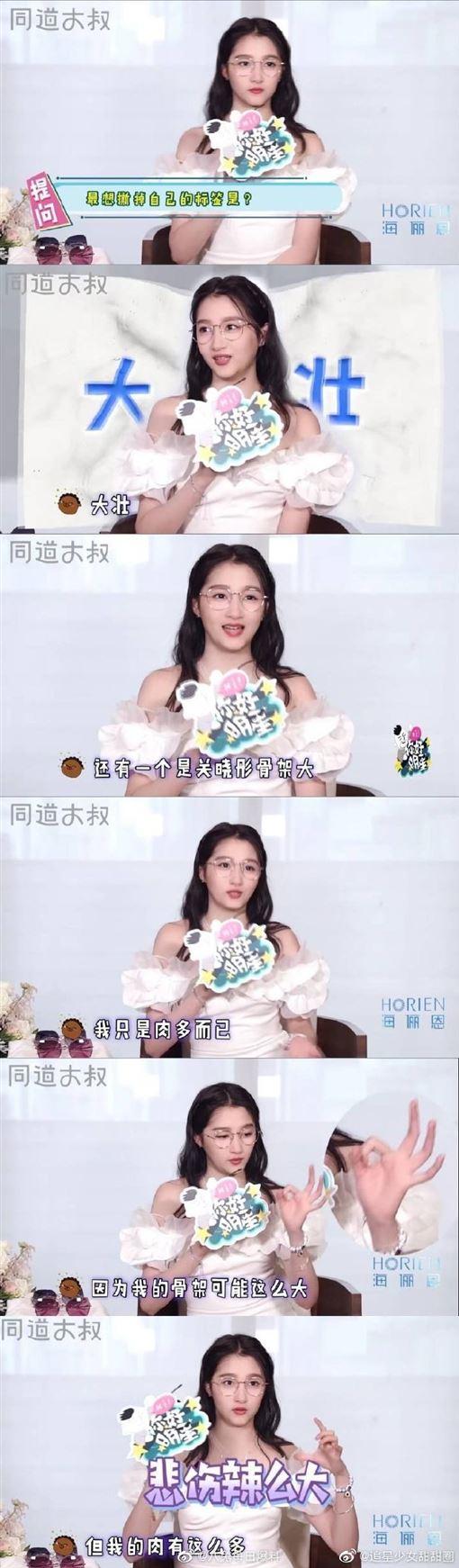 關曉彤(翻攝自追星少女甜甜圈微博)
