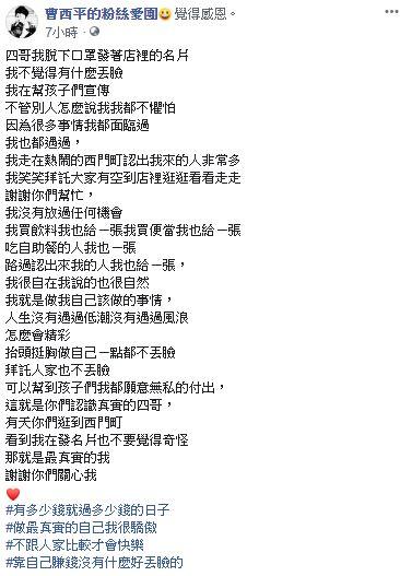 曹西平/IG