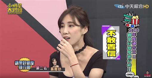 黃喬歆/YouTube