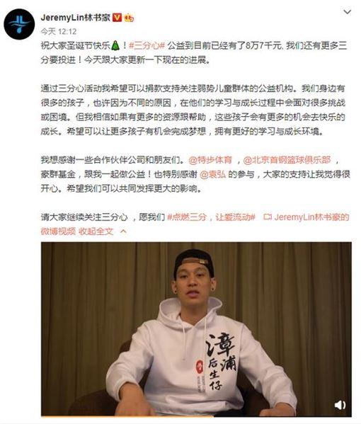 CBA/三分做公益!豪公布目前總額CBA,林書豪,北京首鋼,三分球,公益翻攝自微博
