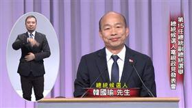總統政見第三輪,韓國瑜