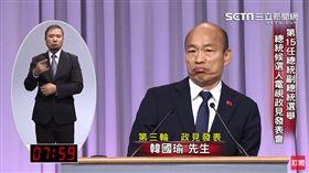 韓國瑜,政見會