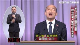 1227總統政見會,韓國瑜,第三輪