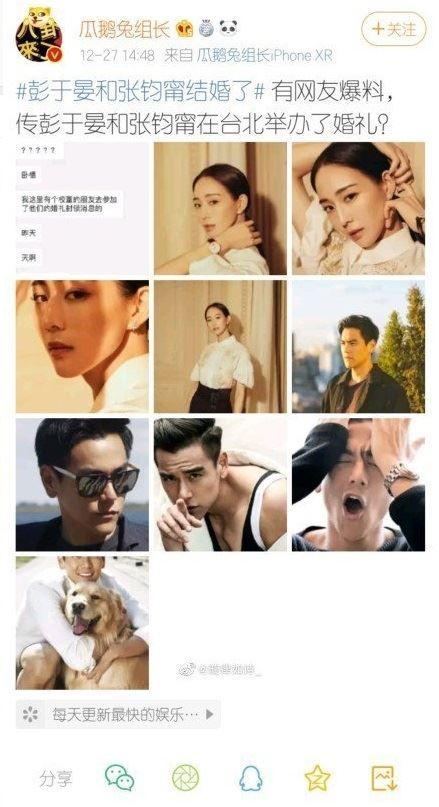 張鈞甯 彭于晏 結婚 圖/微博
