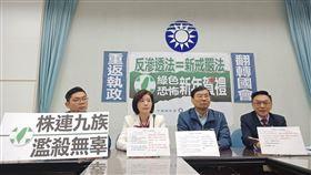 國民黨記者會, 反滲透法, 翻攝自國民黨立法院黨團FB