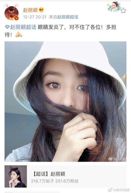 趙麗穎/微博