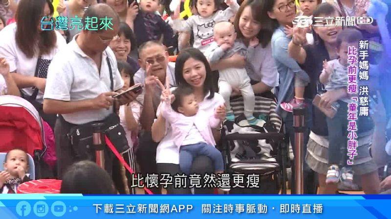 台灣亮起來/今年升格當媽!洪慈庸更關注孩童議題 | 政治 | 三立新聞網