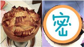 爆怨公社,有網友控訴交換禮物,親手做蛋糕被嫌棄,結果被對方打臉。(圖/翻攝自爆怨公社)