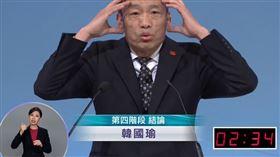 韓國瑜狂語!竟批前總統蔣經國、馬英九又短又軟