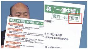 韓國瑜作弊也出糗!被抓包看大抄、手板錯字 鄉民譏:笑死。(圖/新聞台)