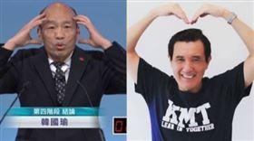 韓國瑜,馬英九,組合圖