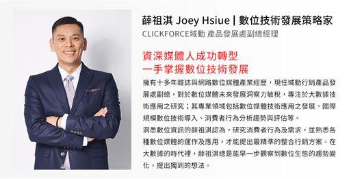 域動行銷產品發展處 薛祖淇副總經理