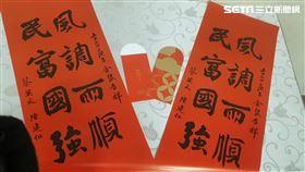 蔡英文,陳建仁,春聯,紅包袋(圖/記者黎冠志攝影)