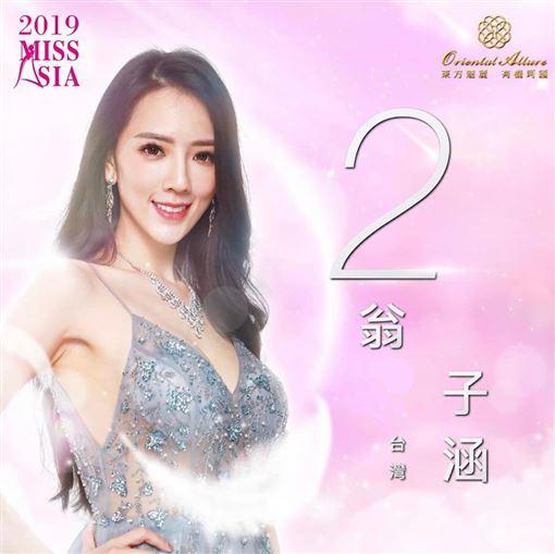 子涵/翻攝2019亞洲小姐臉書